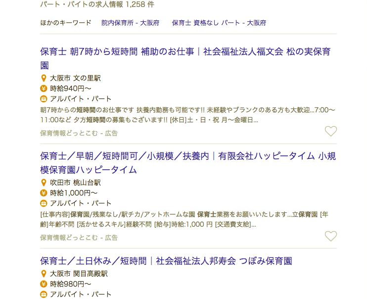 大阪の保育士求人(短時間)