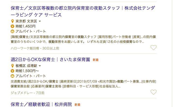 東京の保育士求人(夜間)