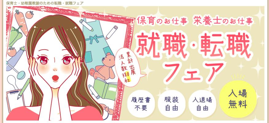 大阪の保育士転職フェア