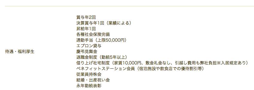 東京都の住宅手当1