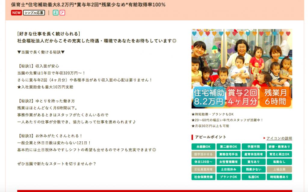 東京都の住宅手当のある保育士求人2