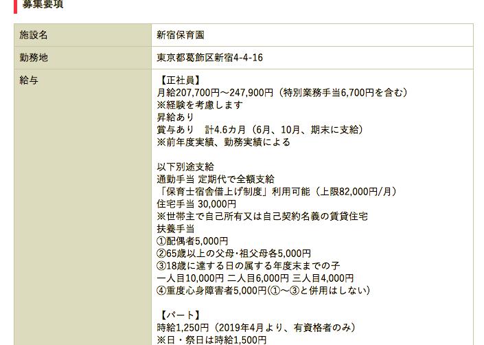 東京の住宅手当付き保育士求人