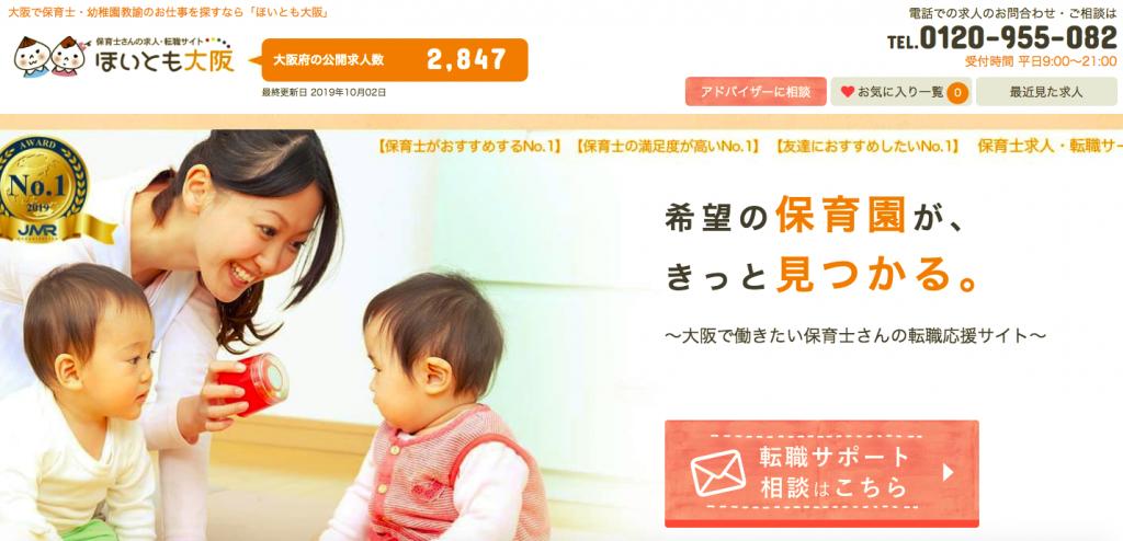 大阪の保育求人