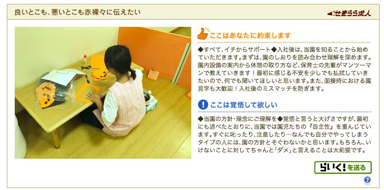 東京の保育士求人(社会福祉法人運営)