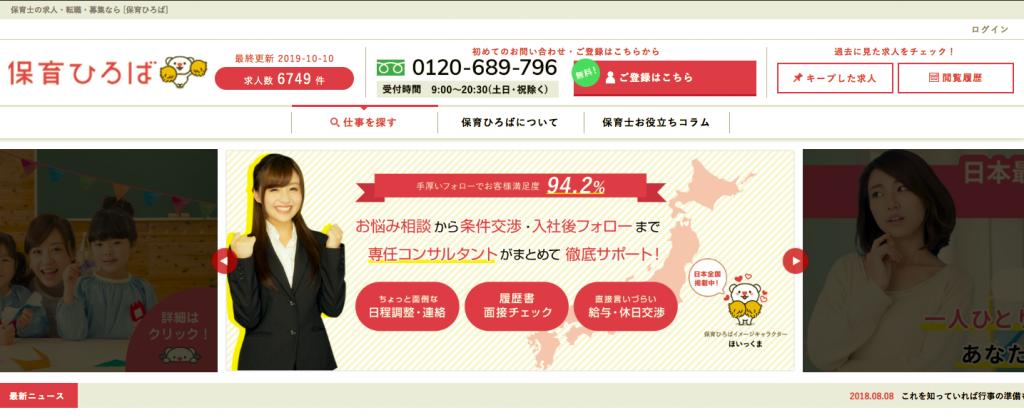 大阪の保育士求人サイト